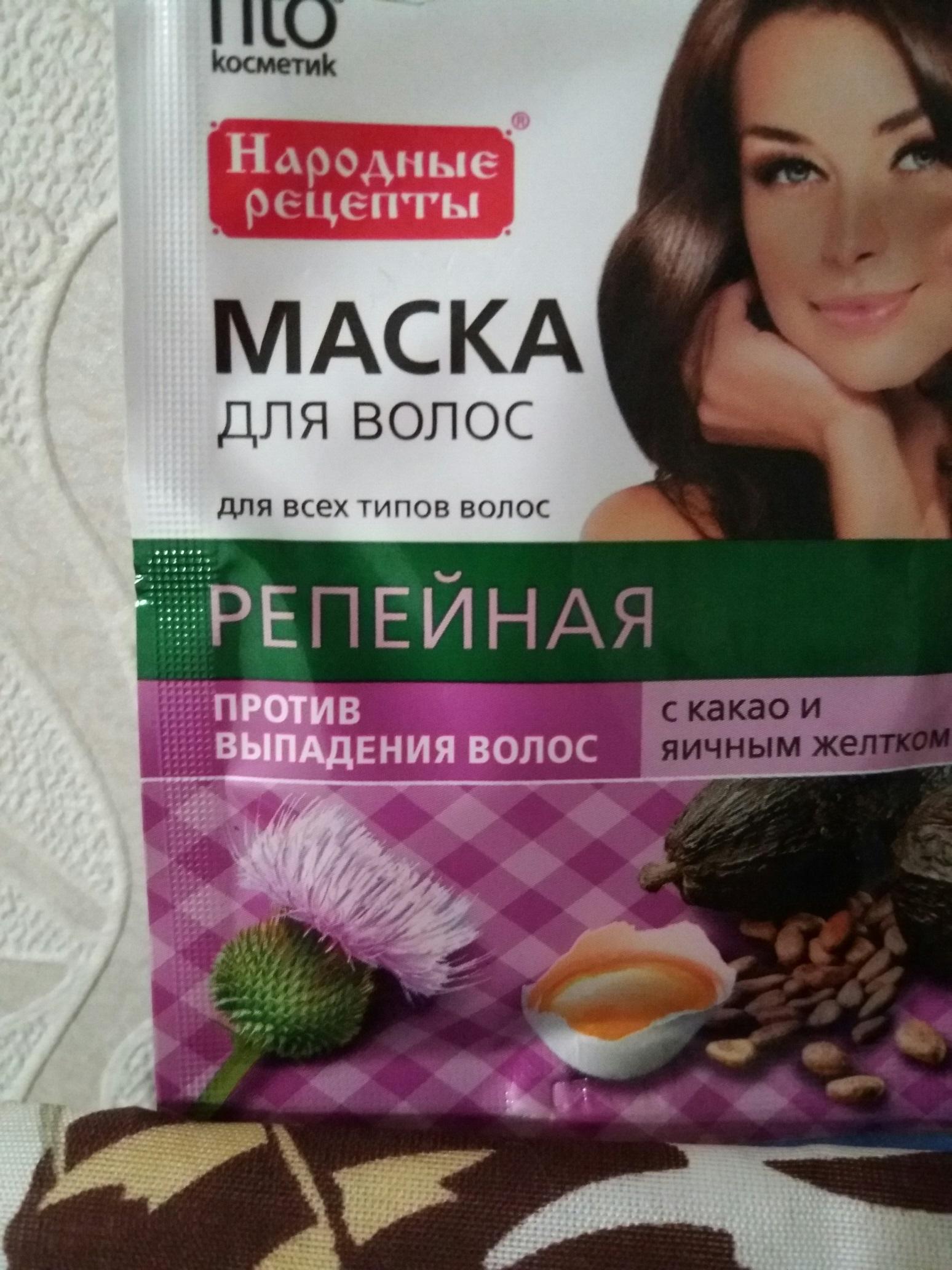 Фитокосметик народные рецепты маска для волос репейная отзывы