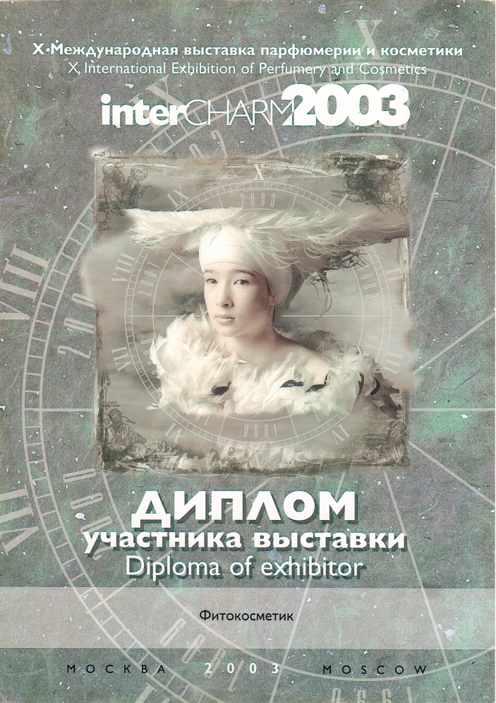 InterCHARM2003!